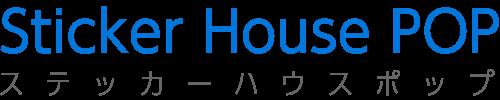 ステッカーハウスポップ|Sticker House POP|長野県長野市